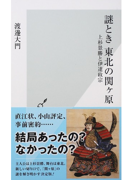 謎とき東北の関ケ原 上杉景勝と伊達政宗(光文社新書)