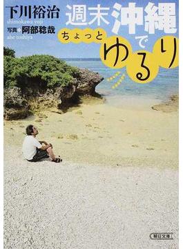 週末沖縄でちょっとゆるり(朝日文庫)