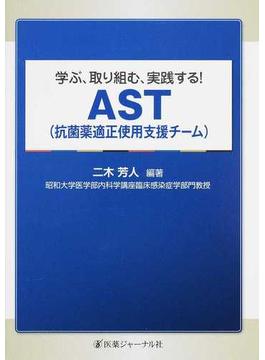 学ぶ、取り組む、実践する!AST〈抗菌薬適正使用支援チーム〉