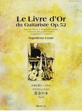 ギタリストのための黄金の本Op.52