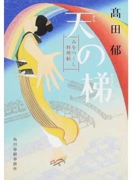 天の梯(ハルキ文庫)