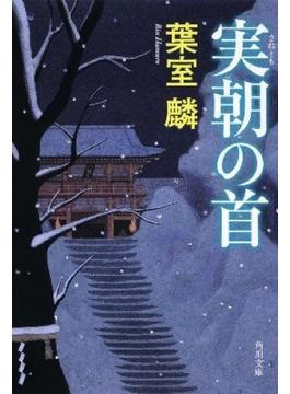 実朝の首(角川文庫)