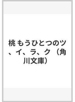 桃 もうひとつのツ、イ、ラ、ク(角川文庫)