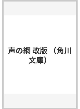 声の網 改版(角川文庫)