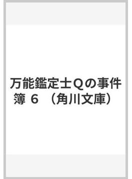 万能鑑定士Qの事件簿 6(角川文庫)