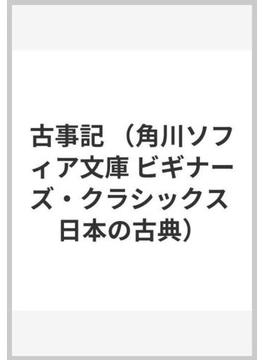 古事記(角川ソフィア文庫)