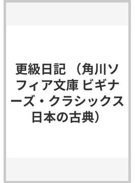 更級日記(角川ソフィア文庫)