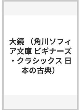大鏡(角川ソフィア文庫)