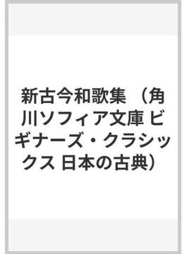 新古今和歌集(角川ソフィア文庫)