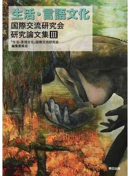 生活・言語文化 国際交流研究会研究論文集 3