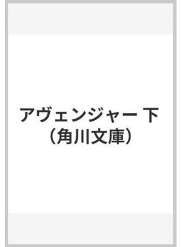 アヴェンジャー 下(角川文庫)