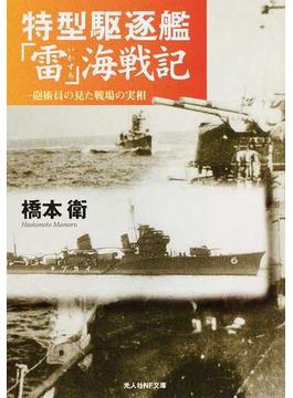 特型駆逐艦「雷」海戦記 一砲術員の見た戦場の実相 新装版(光人社NF文庫)