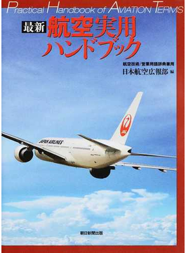 最新航空実用ハンドブック 航空技術/営業用語辞典兼用
