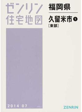 ゼンリン住宅地図福岡県久留米市 1 東部