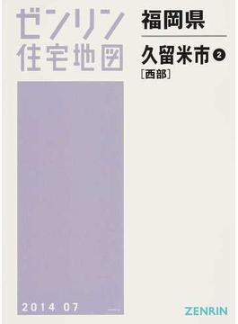 ゼンリン住宅地図福岡県久留米市 2 西部