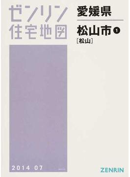 ゼンリン住宅地図愛媛県松山市 1 松山
