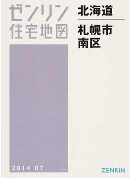 ゼンリン住宅地図北海道札幌市 6 南区