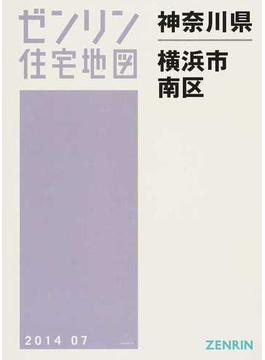 ゼンリン住宅地図神奈川県横浜市 5 南区