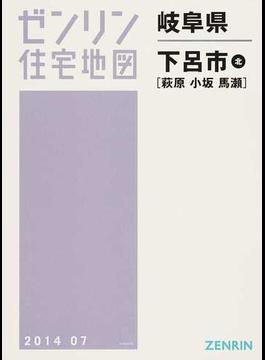 ゼンリン住宅地図岐阜県下呂市北 萩原 小坂 馬瀬