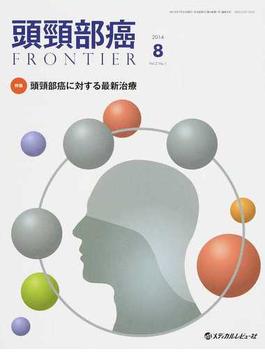 頭頸部癌FRONTIER Vol.2No.1(2014.8) 特集頭頸部癌に対する最新治療