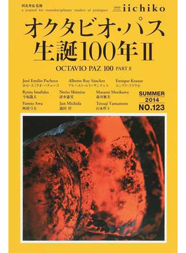 LIBRARY iichiko quarterly intercultural a journal for transdisciplinary studies of pratiques No.123(2014SUMMER) オクタビオ・パス生誕100年 2