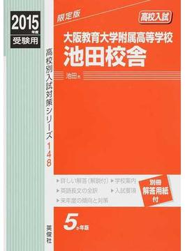 大阪教育大学附属高等学校池田校舎 高校入試 2015年度受験用