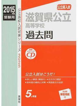 滋賀県公立高等学校 高校入試 2015年度受験用