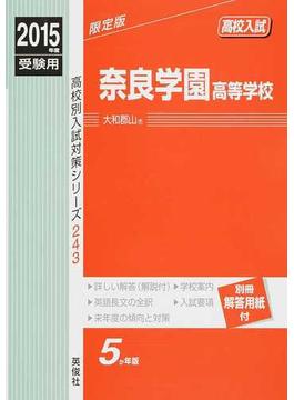 奈良学園高等学校 高校入試 2015年度受験用