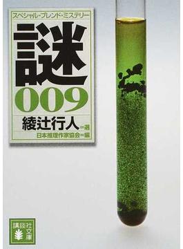 謎 スペシャル・ブレンド・ミステリー 009(講談社文庫)