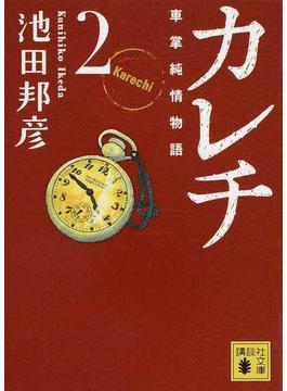 カレチ 車掌純情物語 2(講談社文庫)