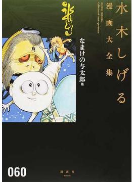 水木しげる漫画大全集 060 なまけの与太郎他