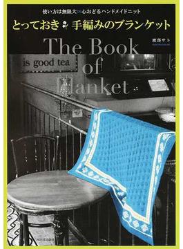 とっておき手編みのブランケット 使い方は無限大∞心おどるハンドメイドニット 新装版