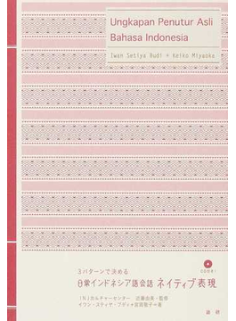 3パターンで決める日常インドネシア語会話ネイティブ表現