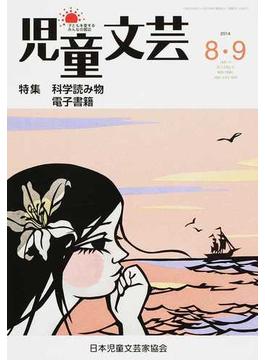 児童文芸 第60巻第4号(2014年8−9月号) 科学読み物 電子書籍