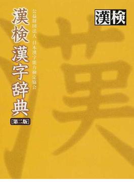 漢検漢字辞典 第2版