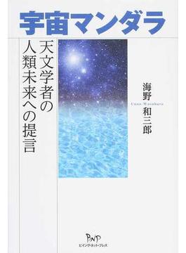 宇宙マンダラ 天文学者の人類未来への提言