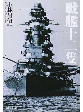 """戦艦十二隻 国威の象徴""""鋼鉄の浮城""""の生々流転と戦場の咆哮"""