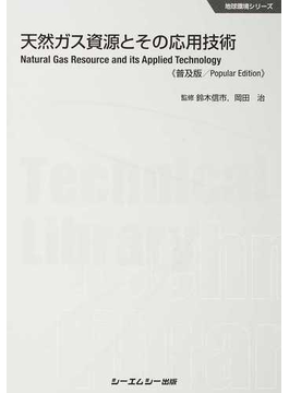 天然ガス資源とその応用技術 普及版(地球環境シリーズ)