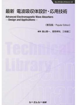 最新電波吸収体設計・応用技術 普及版(エレクトロニクスシリーズ)