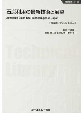 石炭利用の最新技術と展望 普及版(地球環境シリーズ)