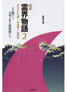 超訳霊界物語 2 出口王仁三郎の「身魂磨き」実践書