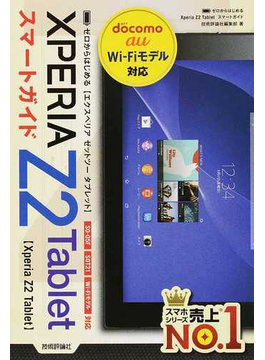 Xperia Z2 Tabletスマートガイド