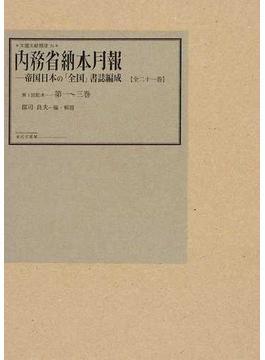 内務省納本月報 帝国日本の「全国」書誌編成 復刻 第1巻 月刊雑誌ブツクレビュー=BOOK REVIEW 1926年11月〜27年2月
