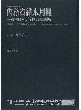 内務省納本月報 帝国日本の「全国」書誌編成 復刻 第3巻 月刊雑誌ブツクレビュー=BOOK REVIEW 1927年8〜12月