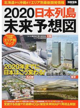 2020日本列島未来予想図 北海道から沖縄までエリア別最新開発情報(別冊宝島)