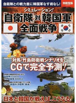 シミュレーション!「自衛隊」対「韓国軍」全面戦争(別冊宝島)