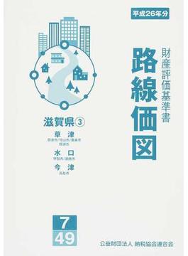路線価図 2014滋賀県3 草津