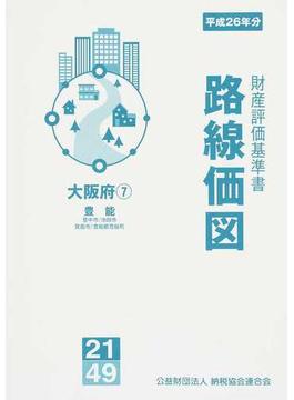 路線価図 2014大阪府7 豊能