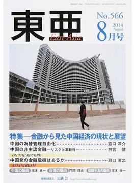 東亜 No.566(2014年8月号) 特集−金融から見た中国経済の現状と展望