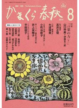 かまくら春秋 鎌倉・湘南 No.532